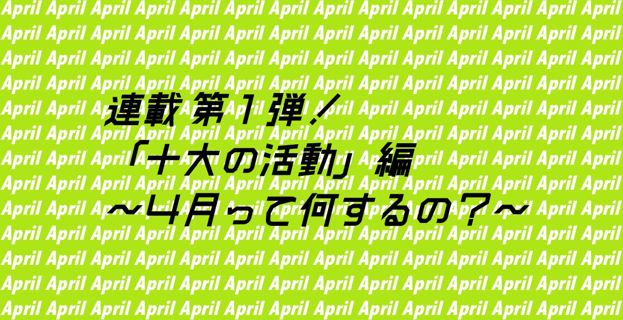 【連載第1弾!】「十大の活動」編  第1回 ~4月って何するの?~