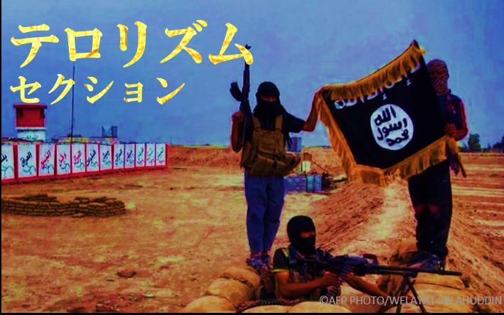 【連載】「セクション紹介」編 第3回~テロリズムセクションのここがすごい!~