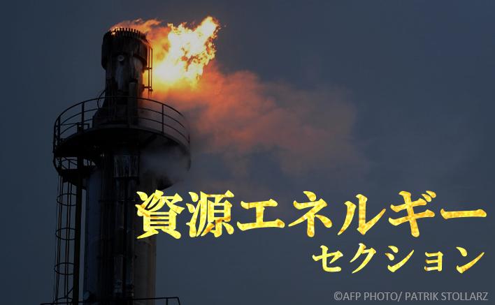 【連載最終回】「セクション紹介」編 第5回~資源エネルギーセクションのここがすごい!~