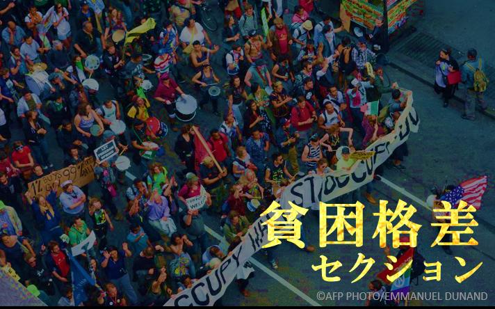 【連載】「セクション紹介」編 第4回~貧困格差セクションのここがすごい!~