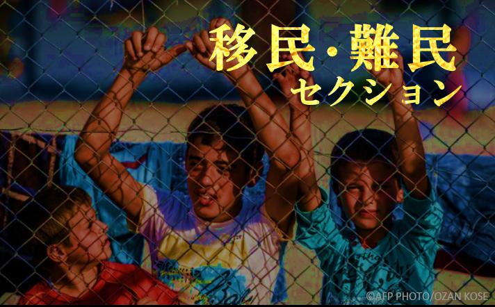 【連載】「セクション紹介」編 第2回~移民・難民セクションのここがすごい!~