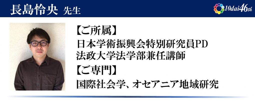 長島先生0120