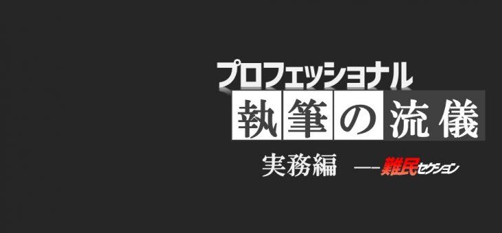 プロッフェショナル~執筆の流儀~ 「実務」編