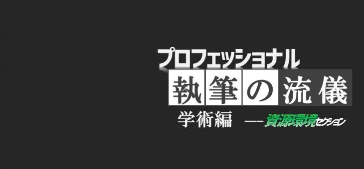 プロッフェショナル ~執筆の流儀~「学術編」