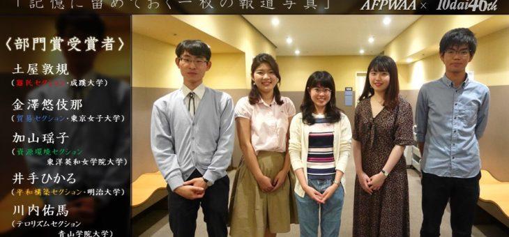 "AFPWAA企画<""部門賞""受賞者インタビュー>"