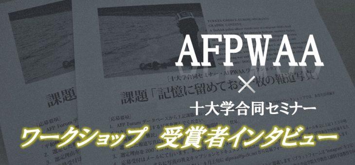 AFPWAA企画<最優秀賞受賞者インタビュー>