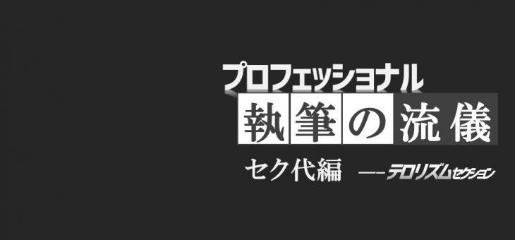 プロッフェショナル~執筆の流儀~ 「セクション代表」編
