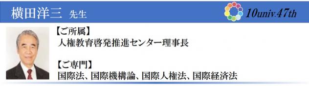 横田洋三先生 | 47期十大学合同セミナー