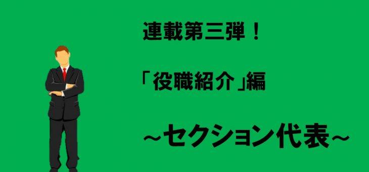 連載第三弾!「役職紹介」編 ~セクション代表~
