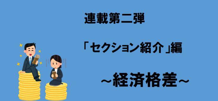 連載企画第二弾! 「セクション紹介」編 ~経済格差~