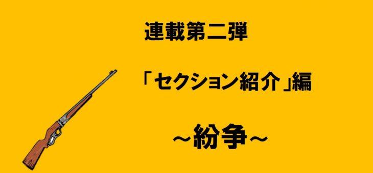 連載企画第二弾!  「セクション紹介」編 ~紛争~