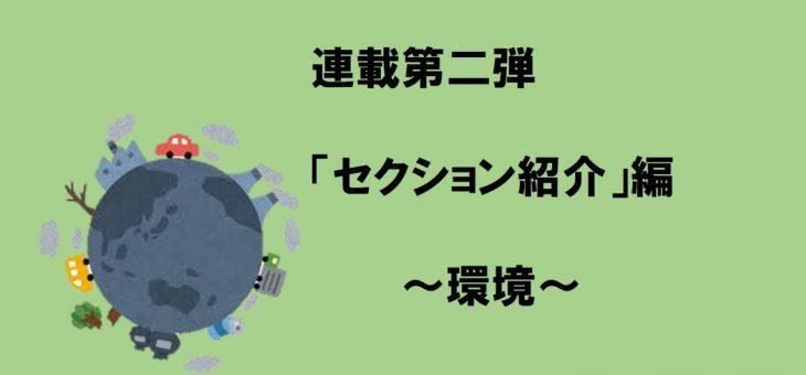 連載第二弾!「セクション紹介」編 ~環境~