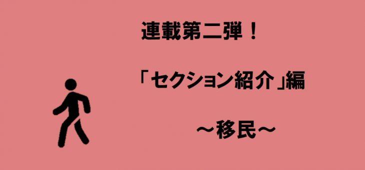 連載第二弾! 「セクション紹介」編 ~移民~