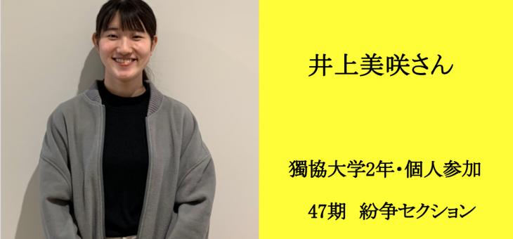 47期参加者インタビュー①