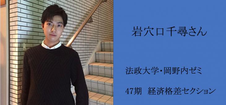 47期参加者インタビュー④
