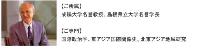 宇野重昭先生   48期十大学合同セミナー