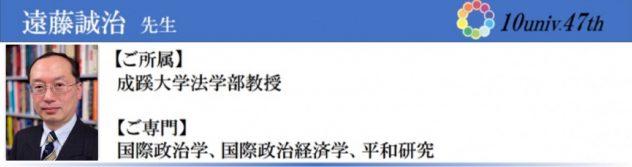 遠藤誠治先生 | 48期十大学合同セミナー